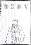 贺知章图片