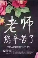 教师节的诗