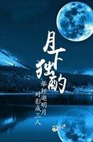 中秋节的诗